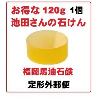 福岡馬油石鹸 【お得120g】1個 池田さんの石けん 無添加石鹸(洗顔料)