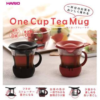 ハリオ(HARIO)のワンカップティーメーカー 新品未使用(グラス/カップ)