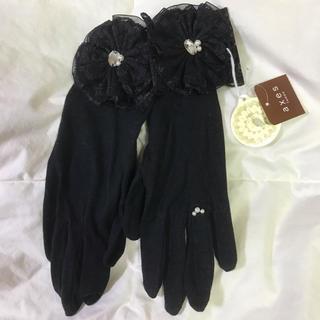 アクシーズファム(axes femme)の新品タグ付き☆UVグローブ(手袋)