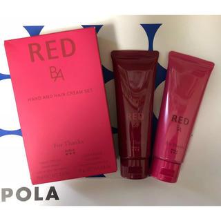 ポーラ(POLA)のPOLA Red ハンドクリーム&ヘアクリーム(ハンドクリーム)