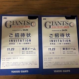 ヨミウリジャイアンツ(読売ジャイアンツ)のジャイアンツ ファンフェスタ 二枚セット(野球)
