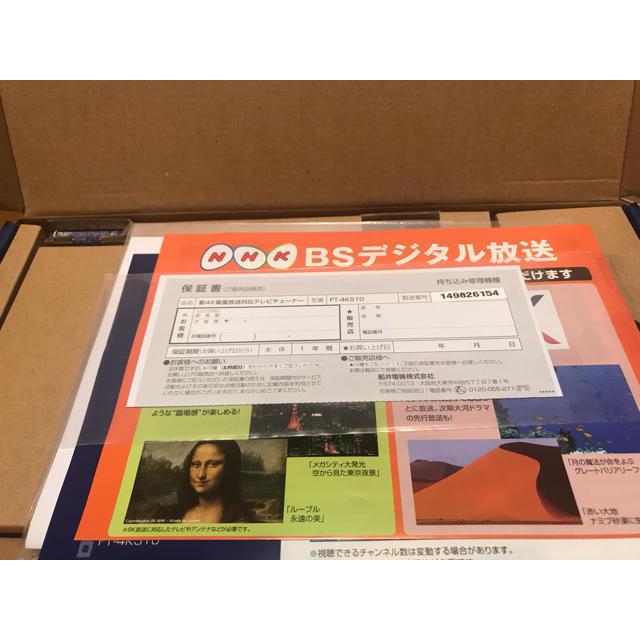 FUNAI フナイ FT-4KS10 テレビチューナー 最終値下げ スマホ/家電/カメラのテレビ/映像機器(その他)の商品写真