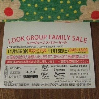 マリメッコ(marimekko)のルック ファミリーセール 招待状(ショッピング)