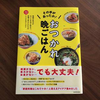 カドカワショテン(角川書店)のその手があったか! おつかれ晩ごはん 時間や気力がないときほど役立つ、料理上手さ(料理/グルメ)