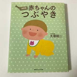 ★新品★ 赤ちゃんのつぶやき(住まい/暮らし/子育て)