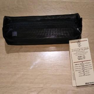 ムジルシリョウヒン(MUJI (無印良品))の無印良品メッシュペンケース・スクエア(ペンケース/筆箱)