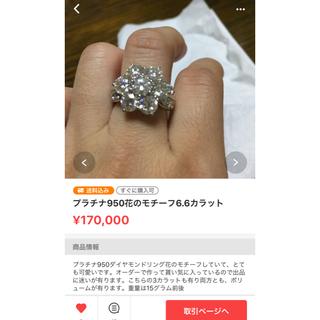 確認用ページ プラチナ950花のモチーフ6.6カラット(リング(指輪))