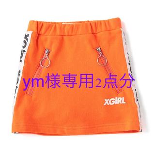 エックスガールステージス(X-girl Stages)のエックスガール オレンジ 80cm 裏毛 ロゴサイドラインスカパン(スカート)