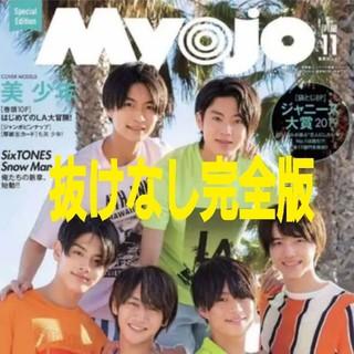 ジャニーズジュニア(ジャニーズJr.)の美少年 Myojo Special Edition(2019年 11月号)(アート/エンタメ)