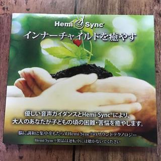 ヘミシンク インナーチャイルドを癒す(ヒーリング/ニューエイジ)