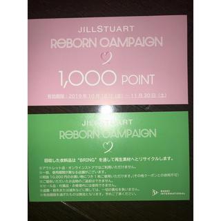 ジルスチュアート(JILLSTUART)のジルスチュアート 1000円 優待券×2(その他)