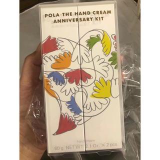 ポーラ(POLA)のポーラ  ザ ハンドクリームアニバーサリーキット 新品(ハンドクリーム)