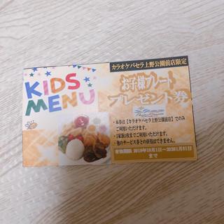 カラオケパセラ お子様プレート プレゼント券(レストラン/食事券)
