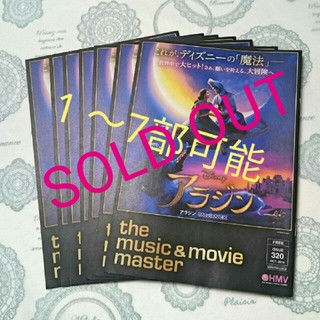 HMV the music&movie masterアラジン(印刷物)