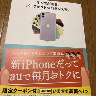 エーユー(au)のau クーポン J:COM 限定クーポン スマホ アイフォン(ショッピング)