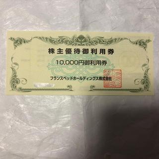 フランスベッド(フランスベッド)のフランスベッド 株主優待券 10000円分(ショッピング)