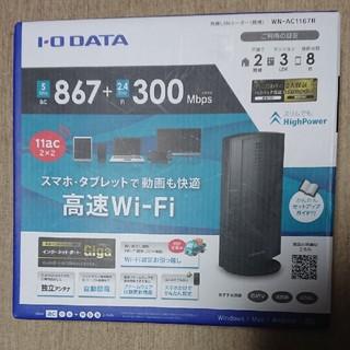 アイオーデータ(IODATA)のI・O  DATA#無線LANルーター(その他)