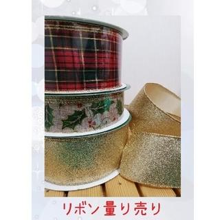 コストコ(コストコ)のクリスマス リボン☆量り売り【2種類20m】(ラッピング/包装)