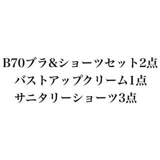 B70セット♡(ブラ&ショーツセット)