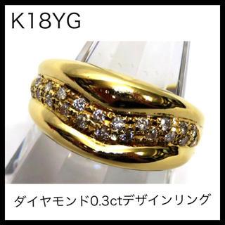 K18YG 18金イエローゴールド ダイヤモンド 0.3ctデザインリング(リング(指輪))