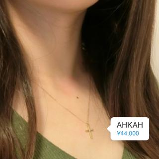 アーカー(AHKAH)の美品 アーカー クレオクロス ネックレス k18 YG ダイヤモンド ✨(ネックレス)
