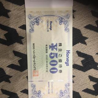 ハニーズ(HONEYS)のハニーズ株主優待500円分(ショッピング)