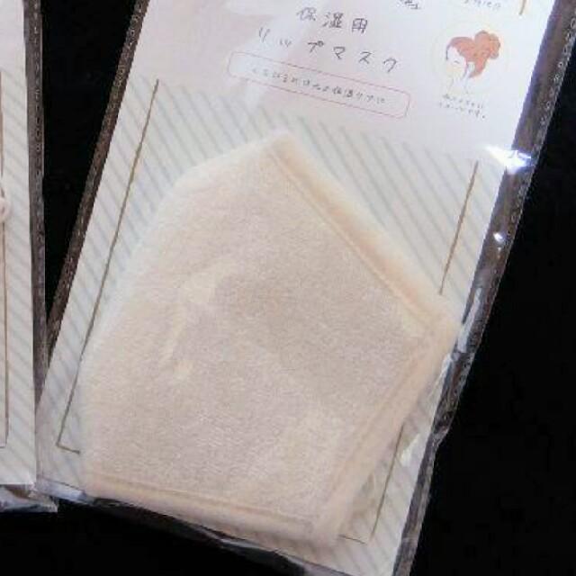 綿100% リップケア マスク 乾燥対策 ホワイトの通販