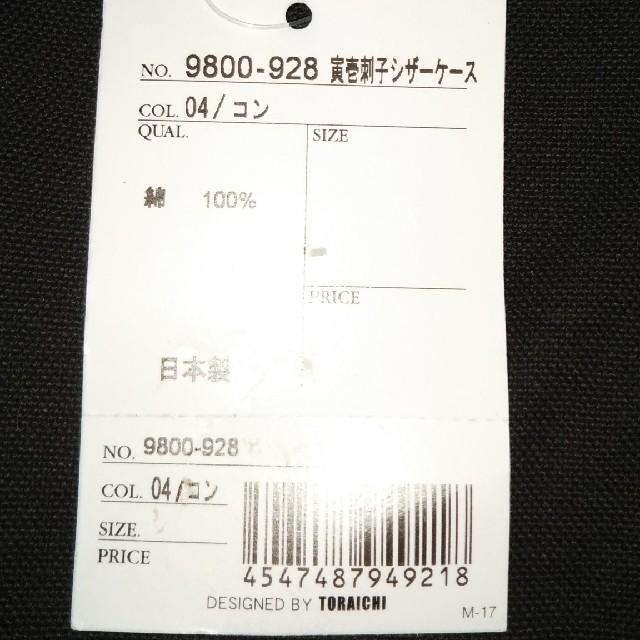 寅壱(トライチ)のゆひけ様専用   寅壱刺子 シザーケース メンズのメンズ その他(その他)の商品写真