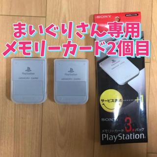 プレイステーション(PlayStation)の【まいぐり103さん専用】PS1 メモリーカード未使用(その他)