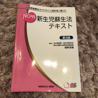 新生児蘇生法テキスト第3版(健康/医学)