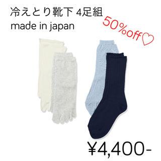 ナイガイ(NAIGAI)の◆新品◆4枚重ね履きセット 冷え取り 絹&綿ソックス 4足 ◆(ソックス)
