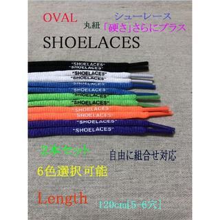 靴紐 丸紐 SHOELACES シューレース 2本セット 6色最安値セール(スニーカー)