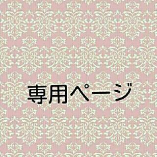 スワロフスキー(SWAROVSKI)の☆yan様オーダー専用ページ☆スワロフスキー チャトン(オーダーメイド)