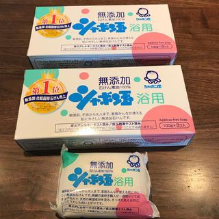 シャボンダマセッケン(シャボン玉石けん)の無添加 シャボン玉石鹸浴用 まとめ売り(ボディソープ/石鹸)