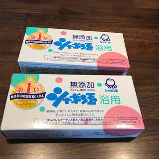 シャボンダマセッケン(シャボン玉石けん)のシャボン玉石鹸 まとめ売り(ボディソープ/石鹸)