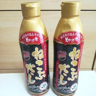 【新品☆送料込み】ねこぶだし 2本セット 賞味期限2020.09(調味料)