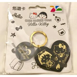 ハローキティ - 正規ライセンス品 ハローキティ×ちびまる子ちゃん 台湾悠遊カードキーホルダー