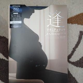 アツギ(Atsugi)のマタニティタイツ アスティーグ 80デニール L〜LL(マタニティタイツ/レギンス)