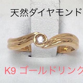 天然 ダイヤモンド  K9 ゴールド リング 指輪(リング(指輪))