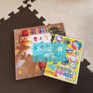 ショウガクカン(小学館)の知育DVD&絵本(知育玩具)