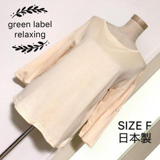 グリーンレーベルリラクシング(green label relaxing)のgreen label relaxing 薄手 ニット(ニット/セーター)