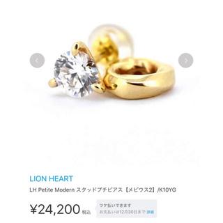 ライオンハート(LION HEART)のLION HEART ライオンハート ピアス(ピアス(片耳用))
