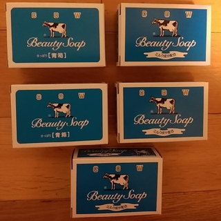 ギュウニュウセッケン(牛乳石鹸)の化粧石鹸カウブランド青箱 5個(ボディソープ/石鹸)