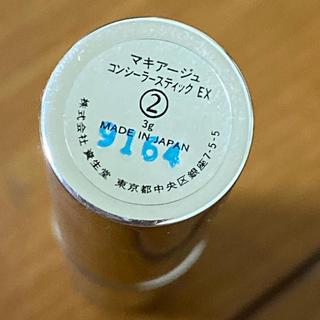 マキアージュ(MAQuillAGE)の専用(コンシーラー)