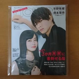 Johnny's - ノンノ 2019  10月号 平野紫耀  橋本環奈