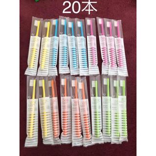 ci ベーシック 20本 歯ブラシ(歯ブラシ/デンタルフロス)
