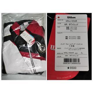 ウィルソン(wilson)の【値下しました】Wilson ウォームアップジャケット 上下セット(XL)(ウェア)