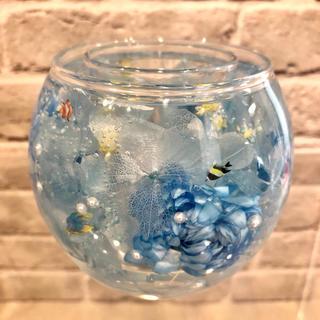 【再販】まるで水族館♫  お魚が泳ぐキャンドルホルダー  固めるハーバリウム (インテリア雑貨)