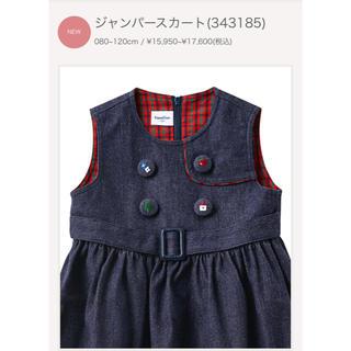 ファミリア(familiar)の🌼現行品 人気 定番 ファミリア  ジャンパースカート 90 定価15950円(ワンピース)