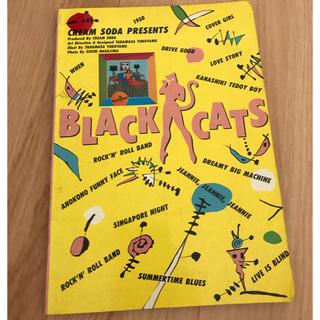 BLACK CATS バンドスコア クリームソーダ